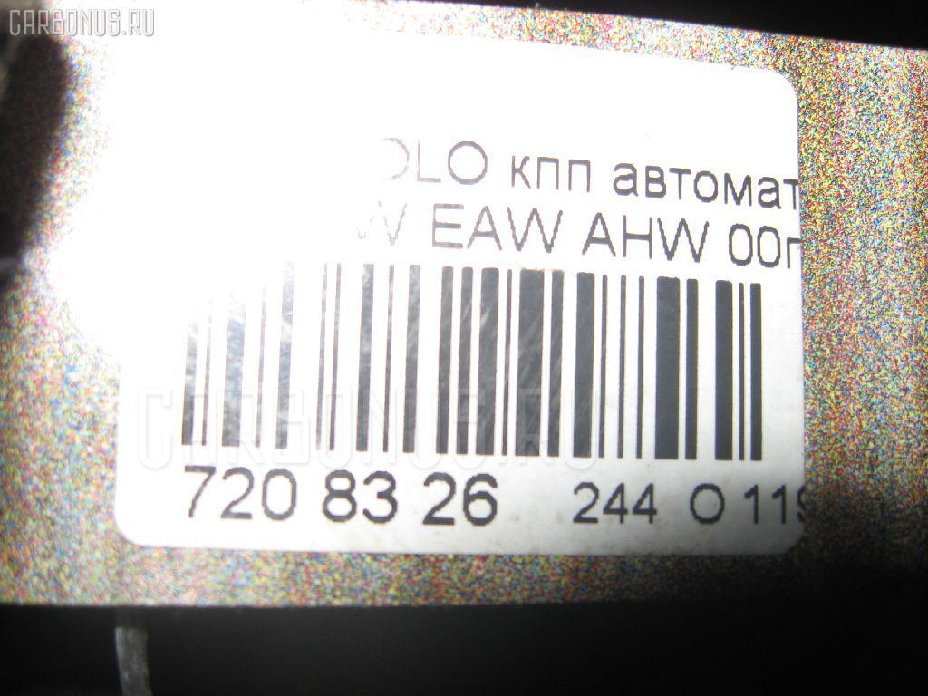КПП автоматическая VOLKSWAGEN POLO 6NAHW AHW Фото 7