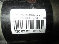 Стартер Nissan March K11 CG10DE Фото 3