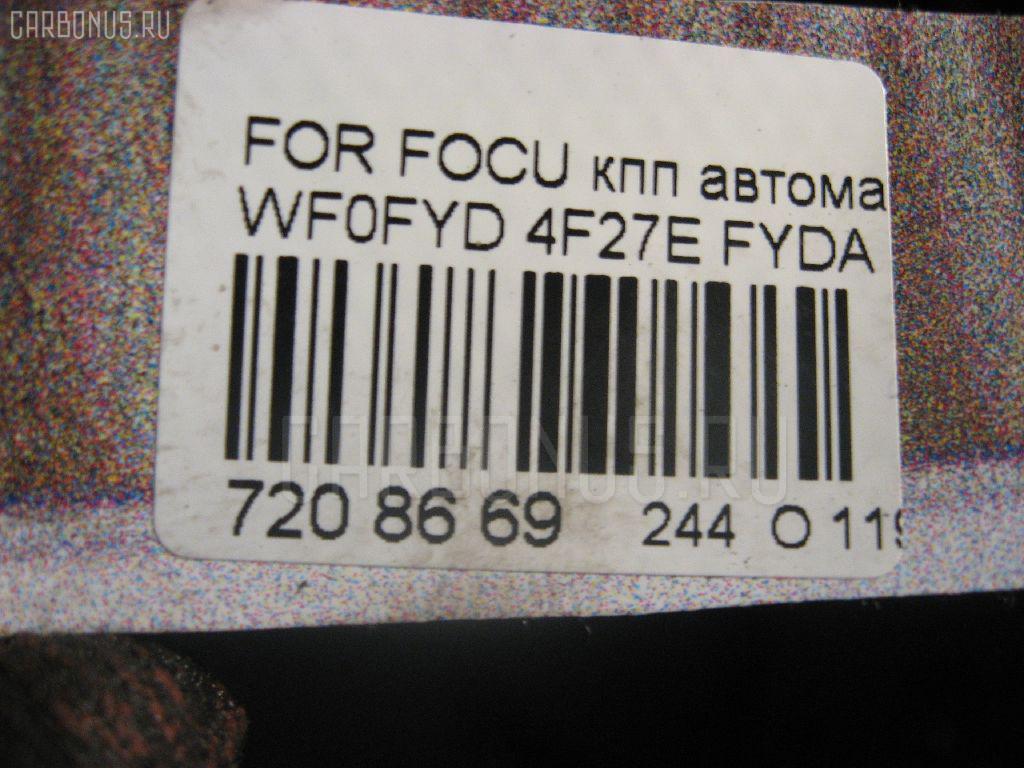 КПП автоматическая FORD FOCUS WF0FYD FYDA Фото 6
