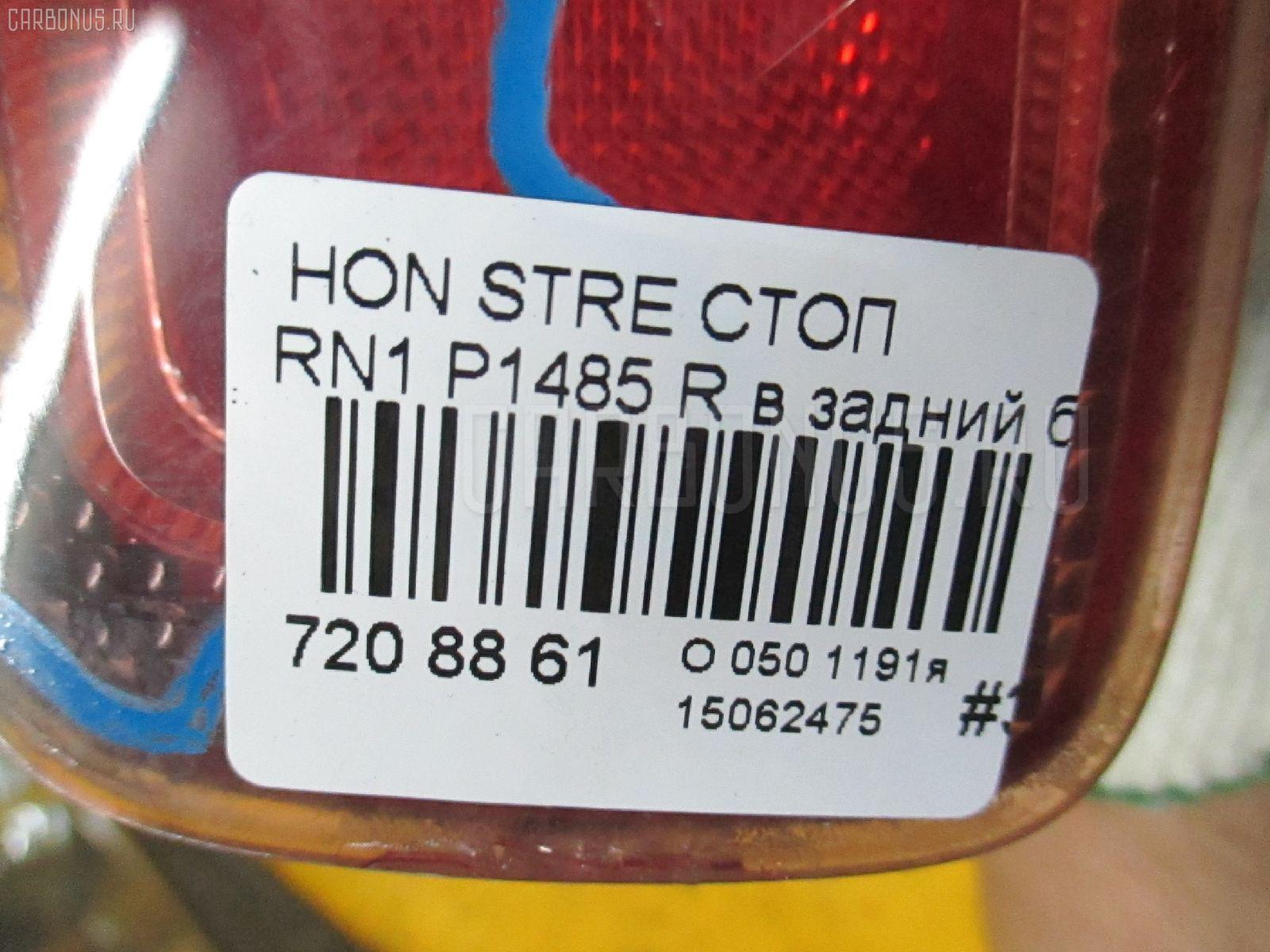 Стоп HONDA STREAM RN1 Фото 4
