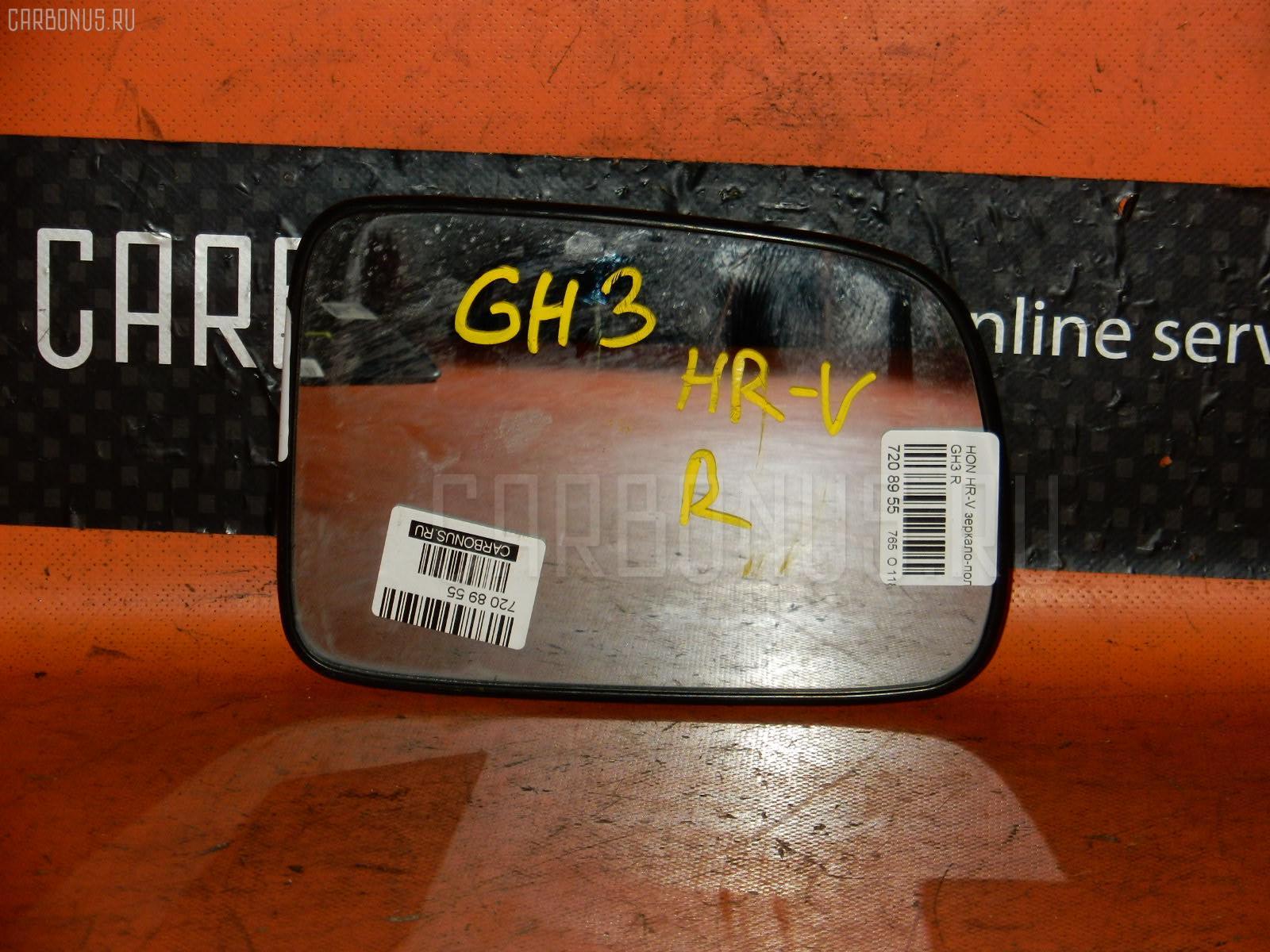 Зеркало-полотно HONDA HR-V GH3. Фото 1