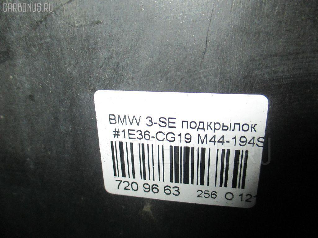 Подкрылок BMW 3-SERIES E36-CG19 M44-194S1 Фото 3