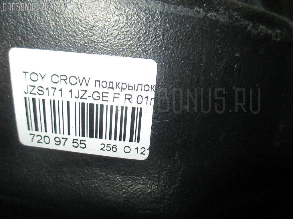 Подкрылок TOYOTA CROWN JZS171 1JZ-GE Фото 2