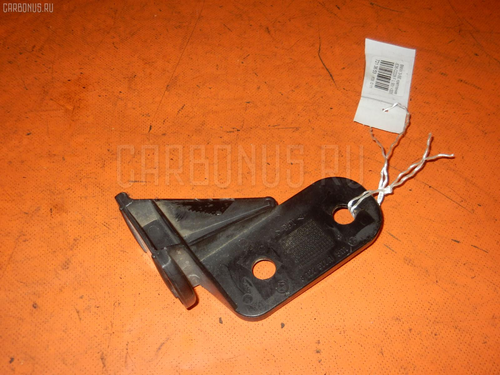 Крепление бампера Bmw 3-series E36-CD28 Фото 1