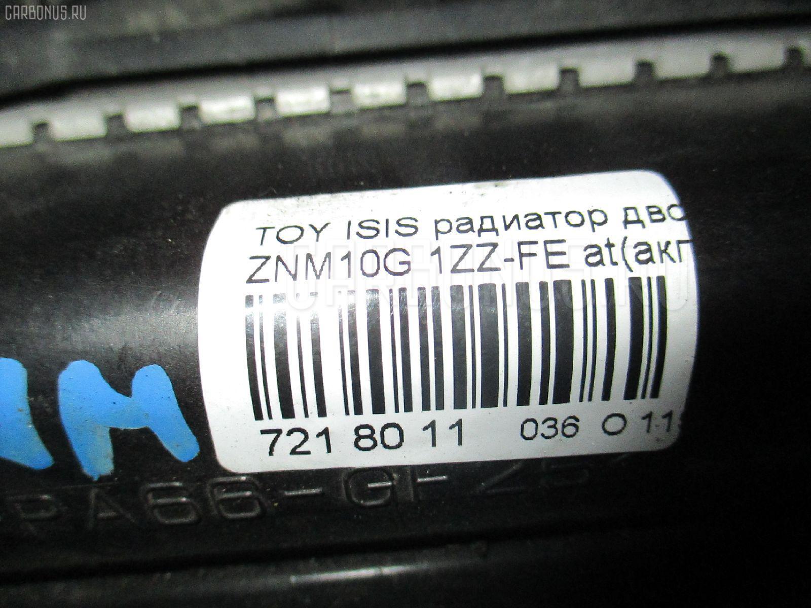 Радиатор ДВС TOYOTA ISIS ZNM10G 1ZZ-FE Фото 3