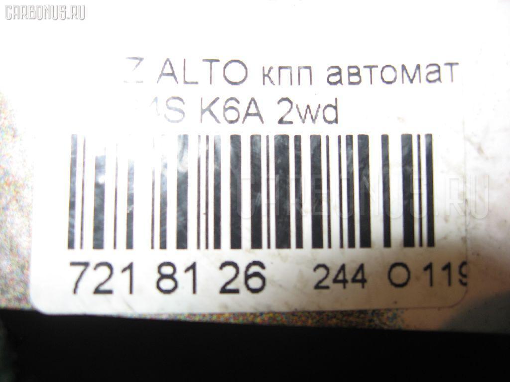 КПП автоматическая SUZUKI ALTO HA24S K6A Фото 5