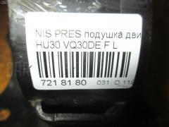 Подушка двигателя Nissan Presage HU30 VQ30DE Фото 3