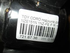 Подушка двигателя Toyota Corolla rumion NZE151N 1NZ-FE Фото 3