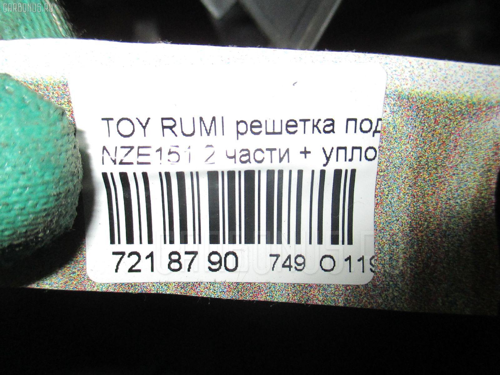 Решетка под лобовое стекло TOYOTA COROLLA RUMION NZE151 Фото 3