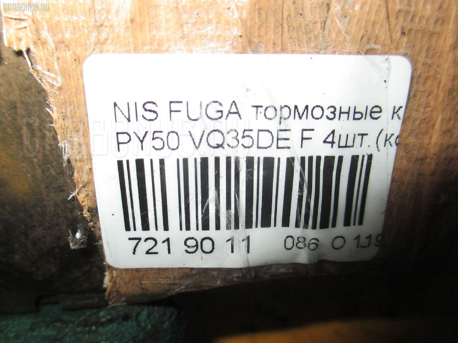 Тормозные колодки NISSAN FUGA PY50 VQ35DE Фото 3