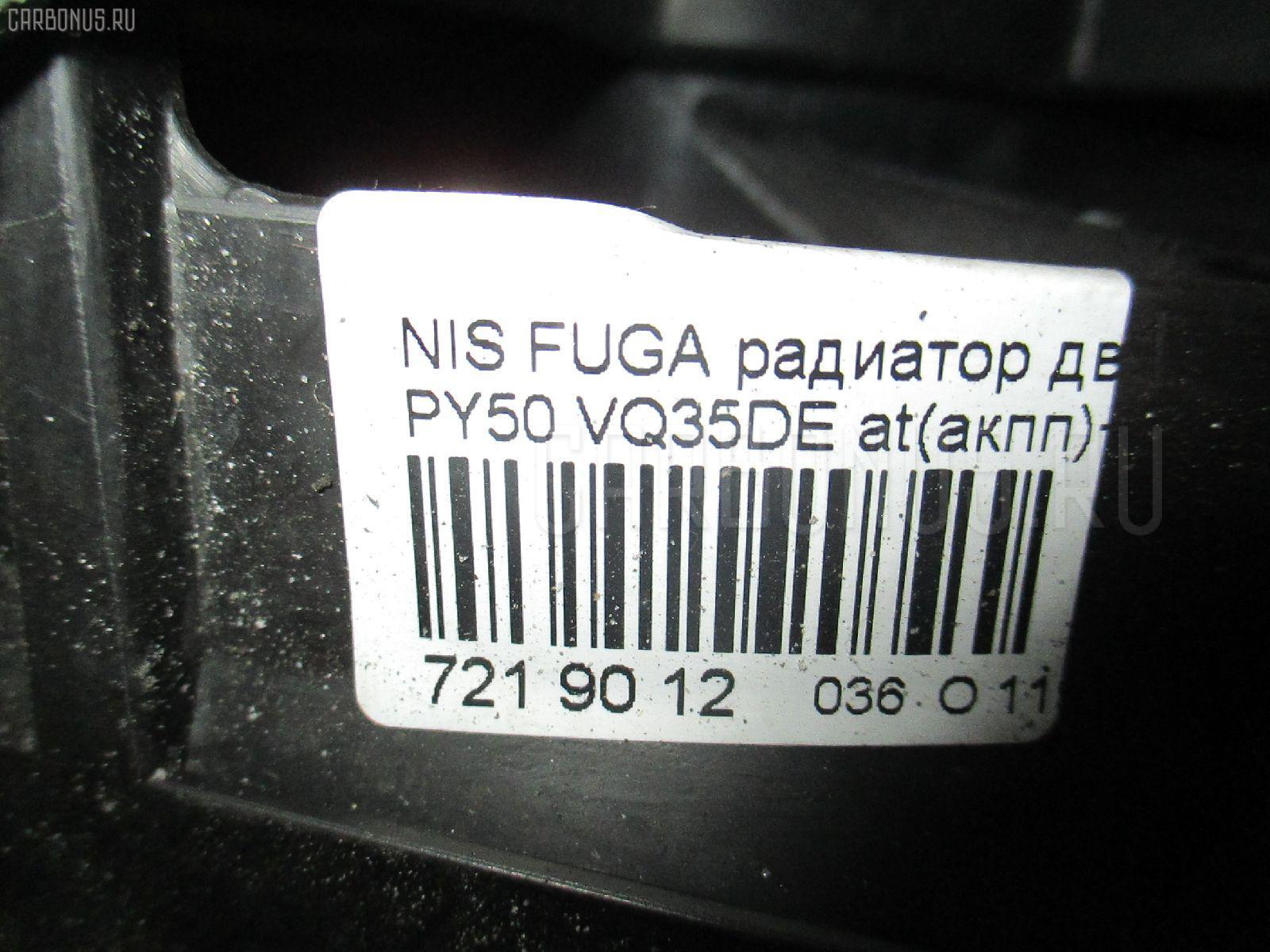 Радиатор ДВС NISSAN FUGA PY50 VQ35DE Фото 5