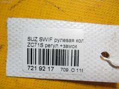 Рулевая колонка Suzuki Swift ZC71S Фото 3