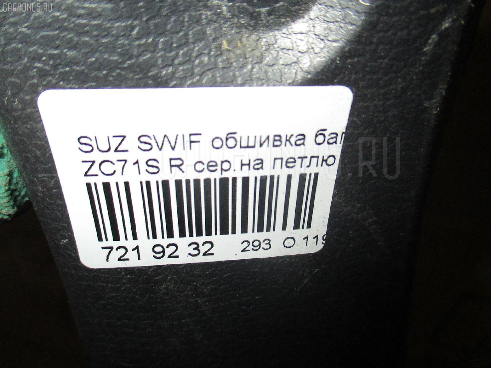 Обшивка багажника SUZUKI SWIFT ZC71S Фото 3