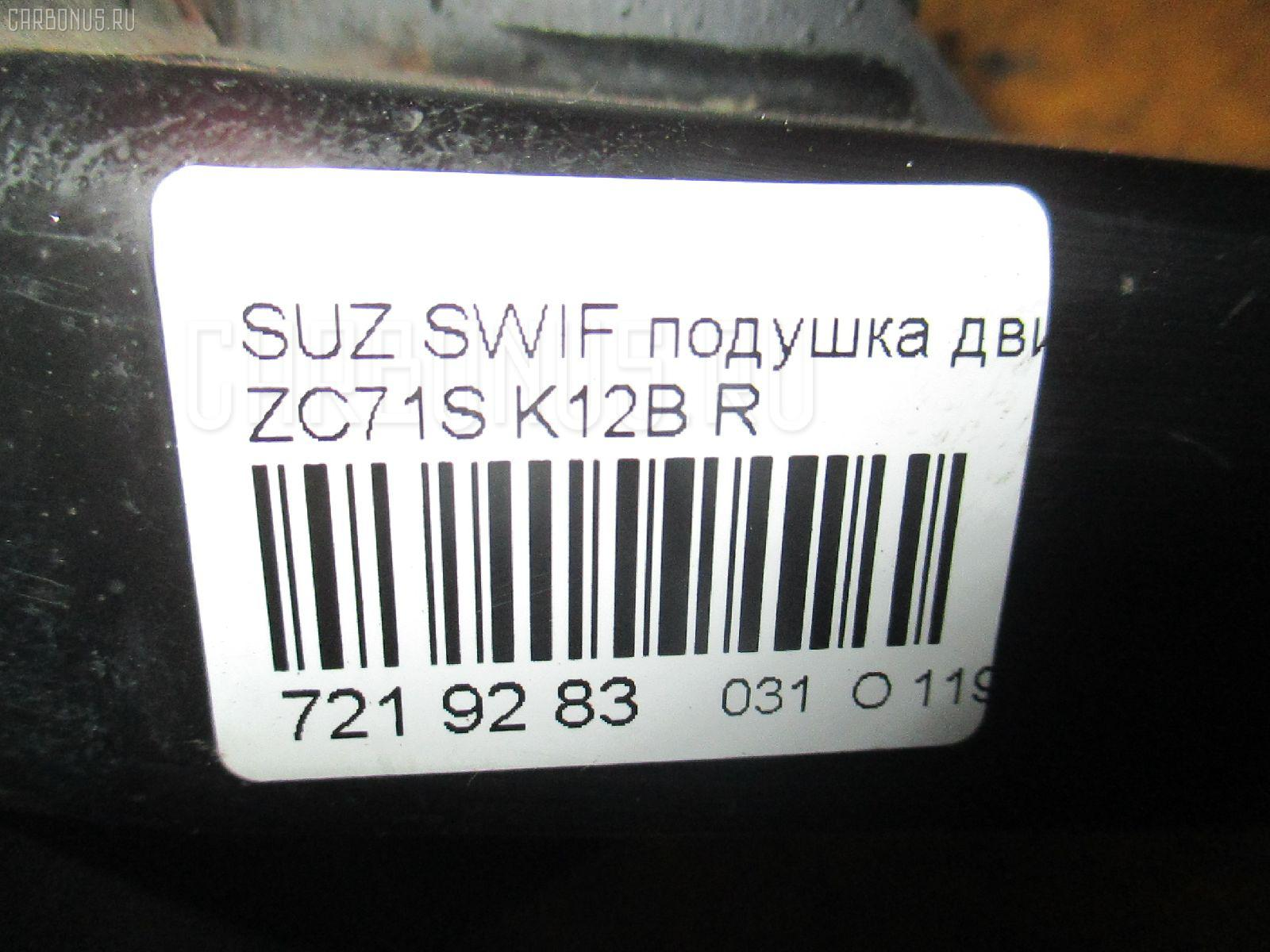 Подушка двигателя SUZUKI SWIFT ZC71S K12B Фото 3