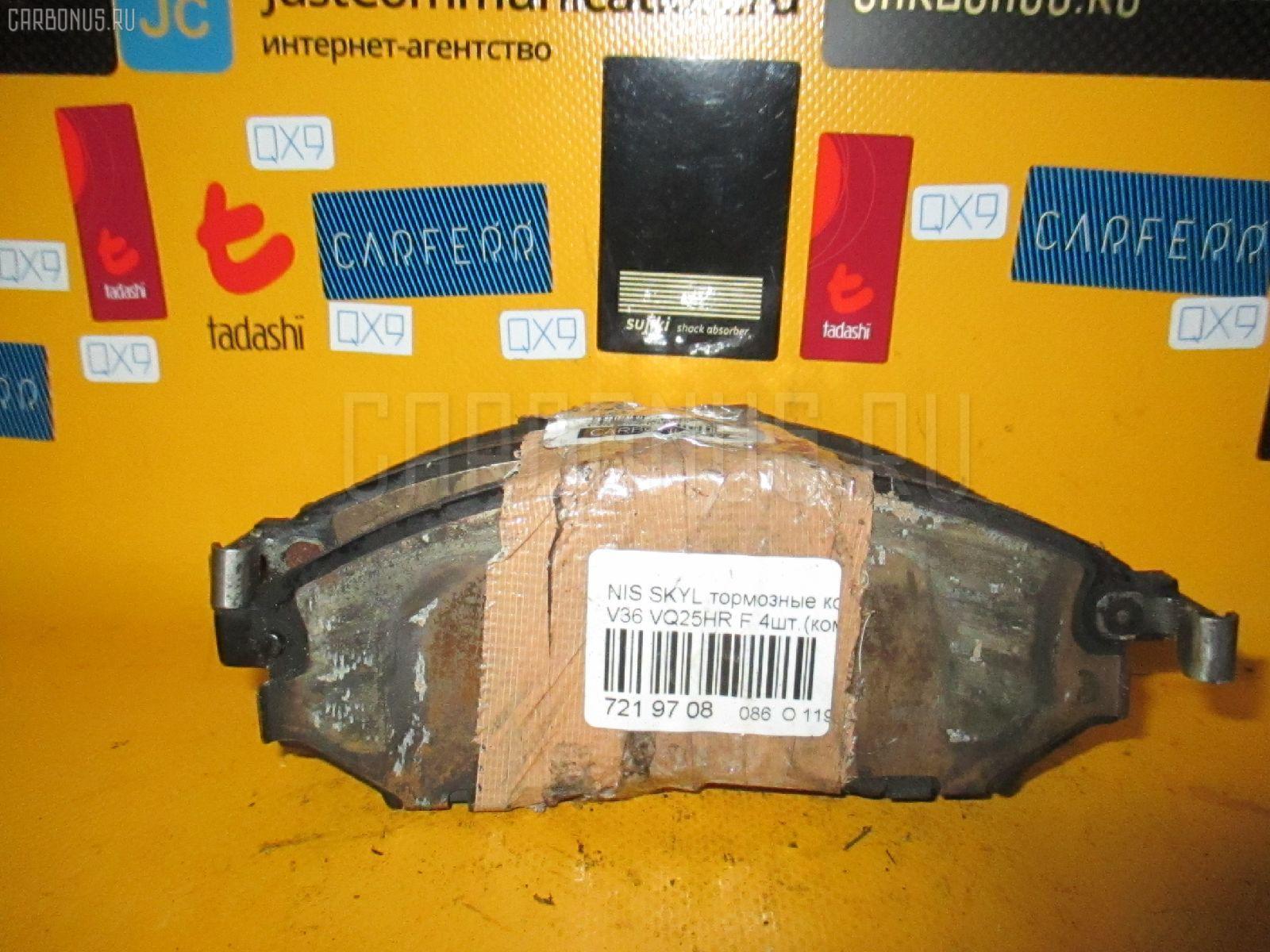 Тормозные колодки NISSAN FUGA PY50 VQ35DE. Фото 10