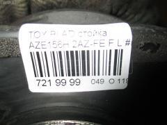 Стойка амортизатора Toyota Blade AZE156H 2AZ-FE Фото 3