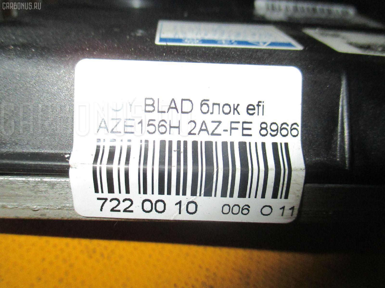 Блок EFI TOYOTA BLADE AZE156H 2AZ-FE Фото 4