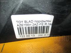 Подкрылок Toyota Blade AZE156H 2AZ-FE Фото 2
