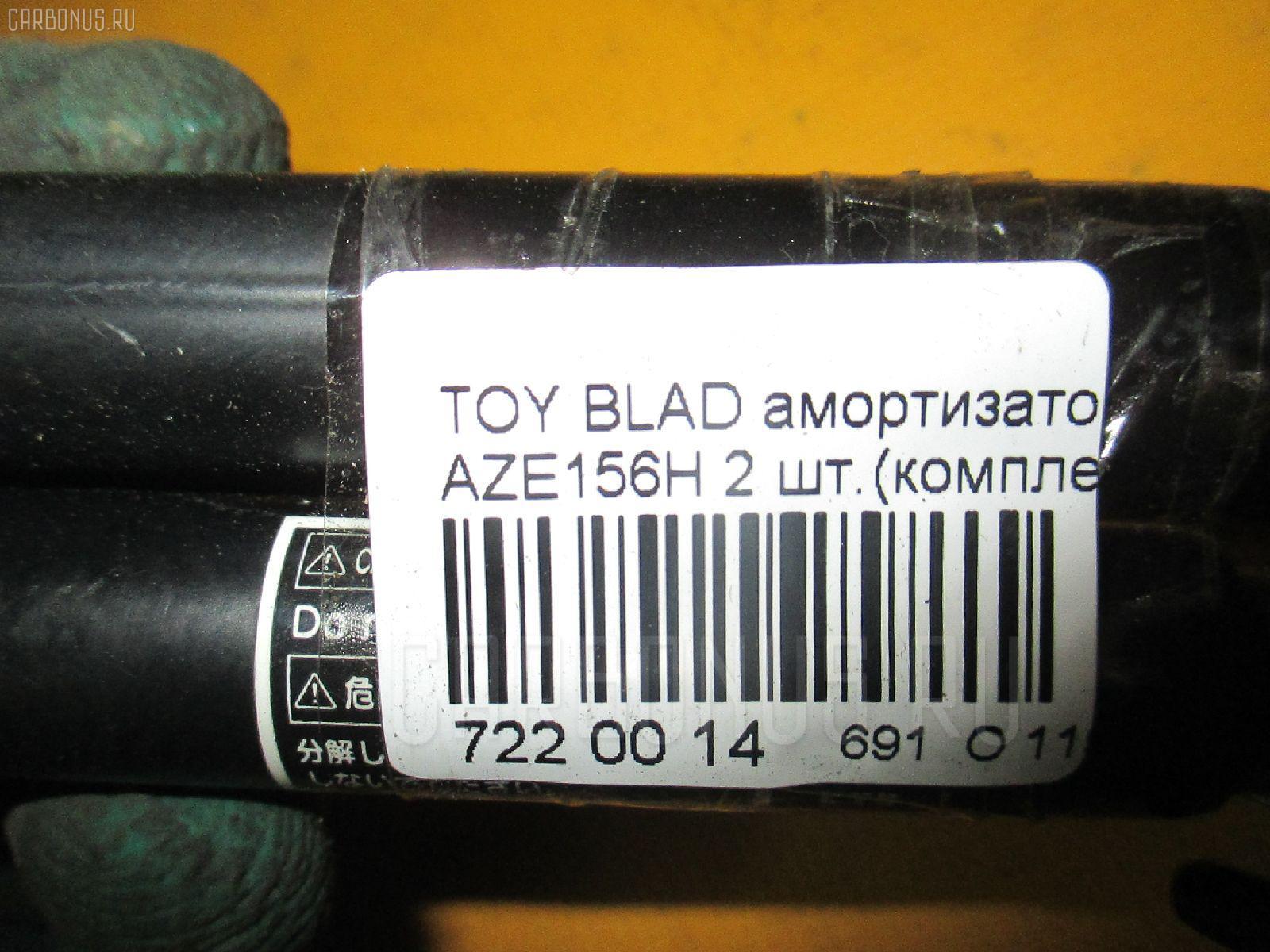 Амортизатор двери TOYOTA BLADE AZE156H Фото 2
