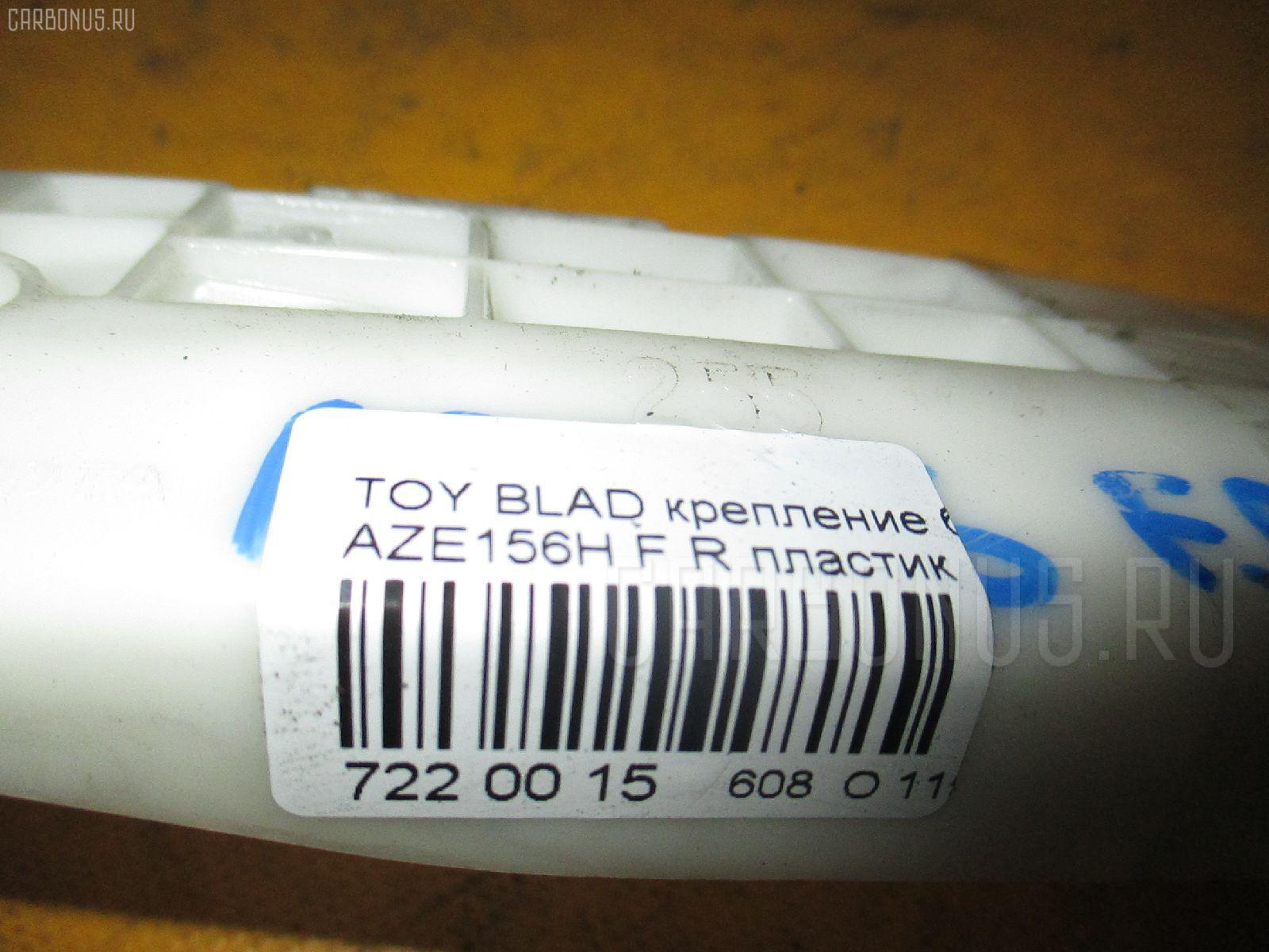 Крепление бампера TOYOTA BLADE AZE156H Фото 3