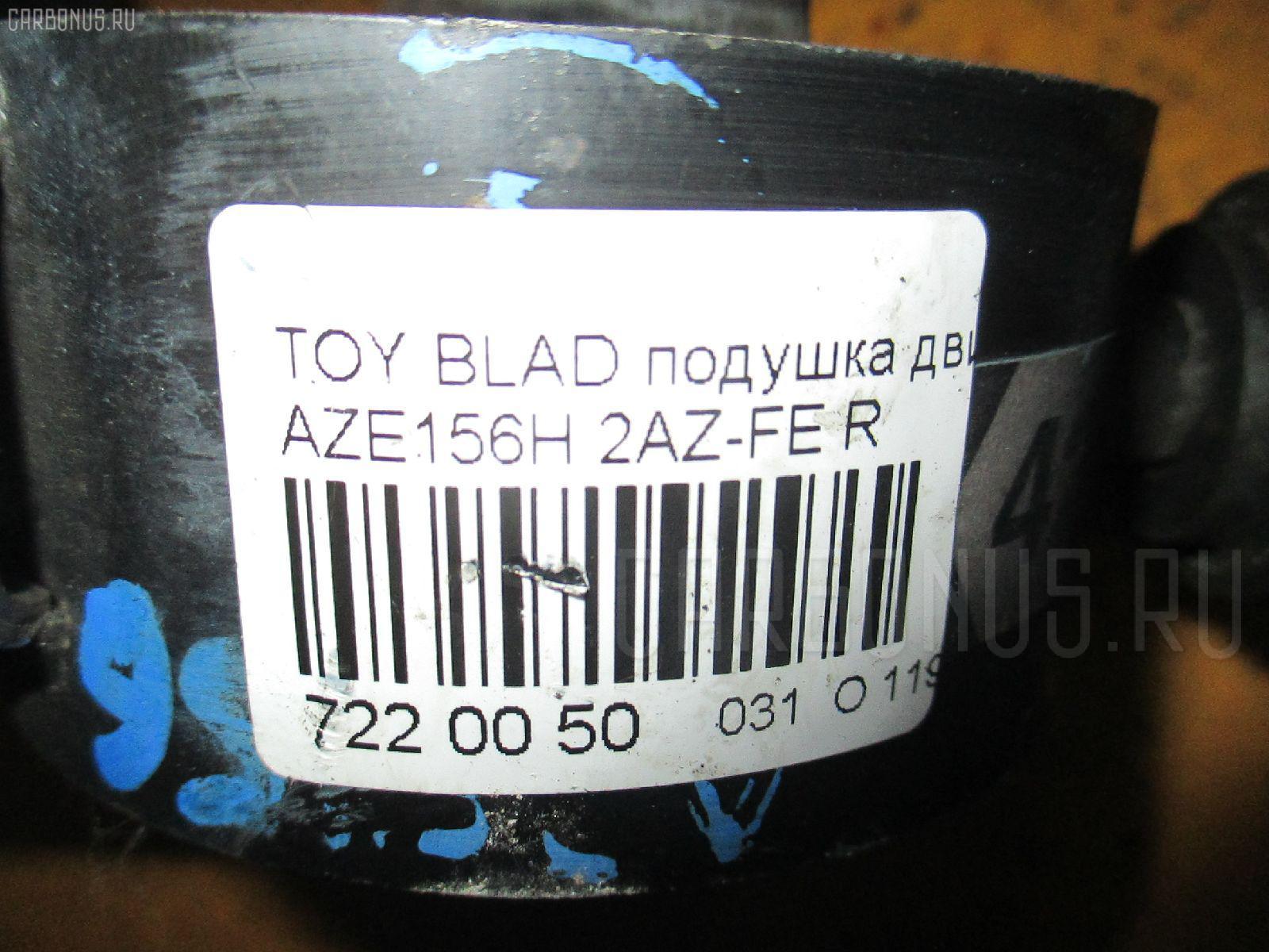 Подушка двигателя TOYOTA BLADE AZE156H 2AZ-FE Фото 3