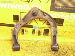 Рычаг INFINITI QX56 JA60 VK56DE Переднее Правое Верхнее