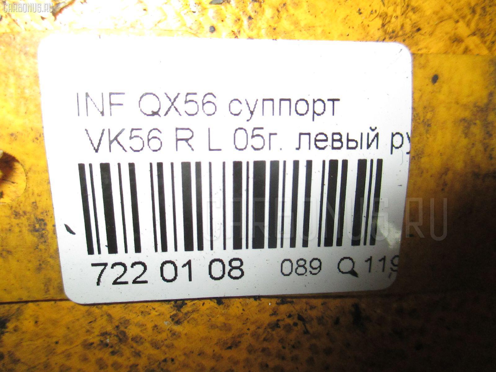 Суппорт INFINITI QX56 VK56 Фото 3