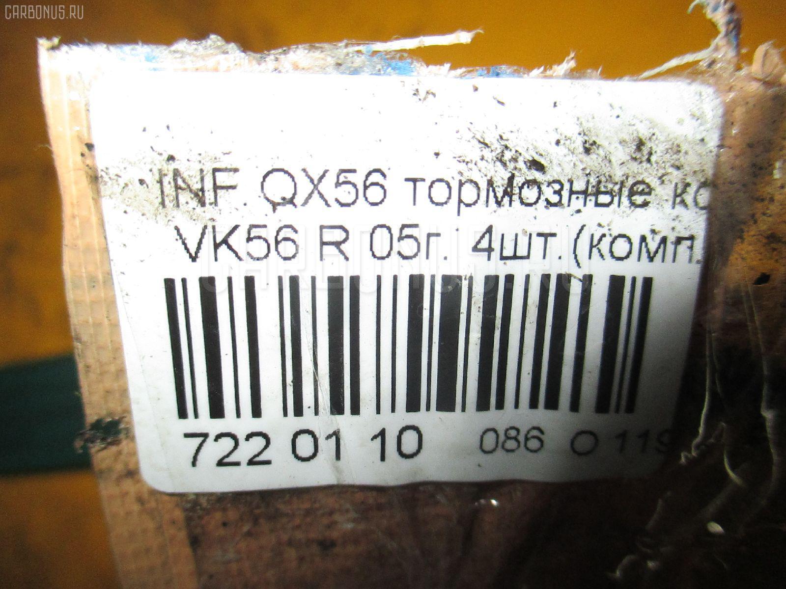 Тормозные колодки INFINITI QX56 JA60 VK56 Фото 3