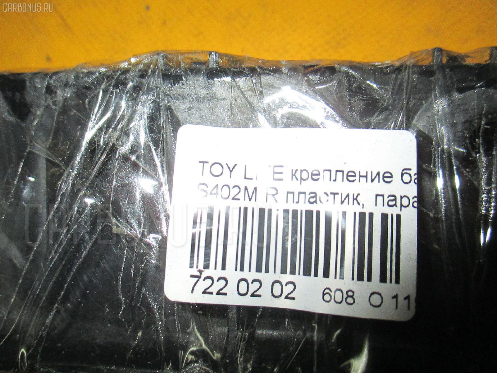 Крепление бампера TOYOTA LITE ACE S402M Фото 3