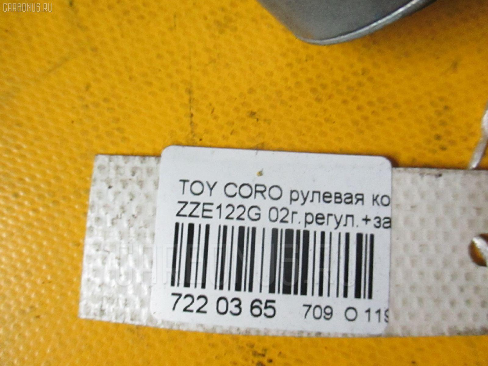 Рулевая колонка TOYOTA COROLLA FIELDER ZZE122G Фото 3