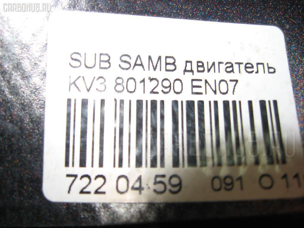 Двигатель SUBARU SAMBAR KV3 EN07 Фото 6