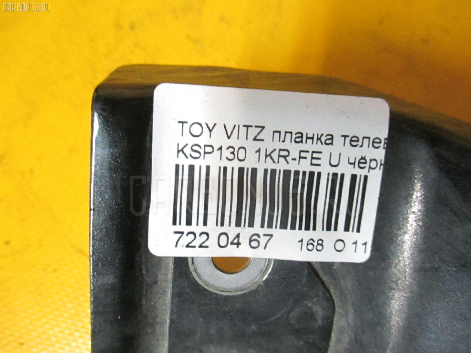 Планка телевизора TOYOTA VITZ KSP130 1KR-FE Фото 3