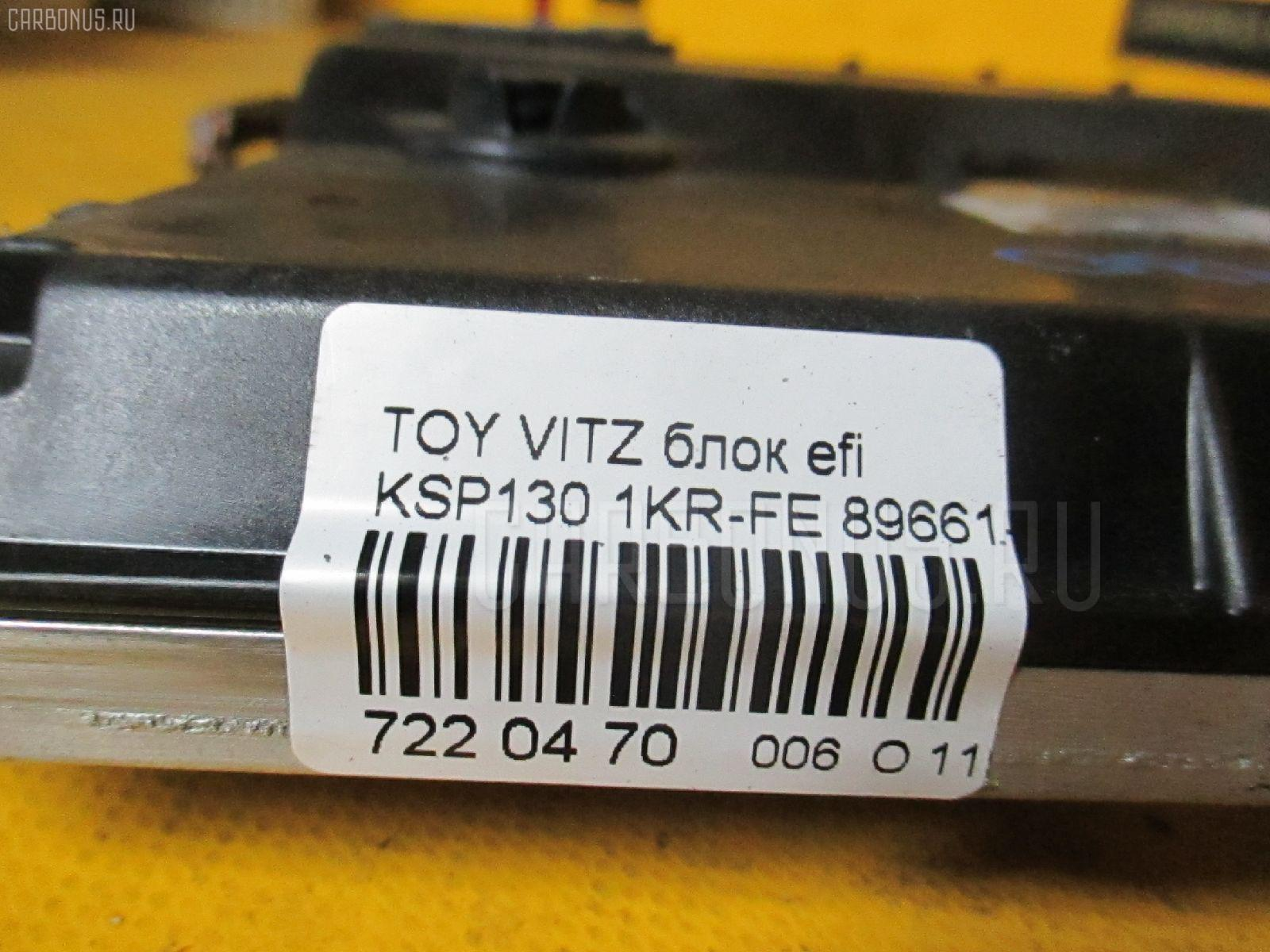 Блок EFI TOYOTA VITZ KSP130 1KR-FE Фото 4