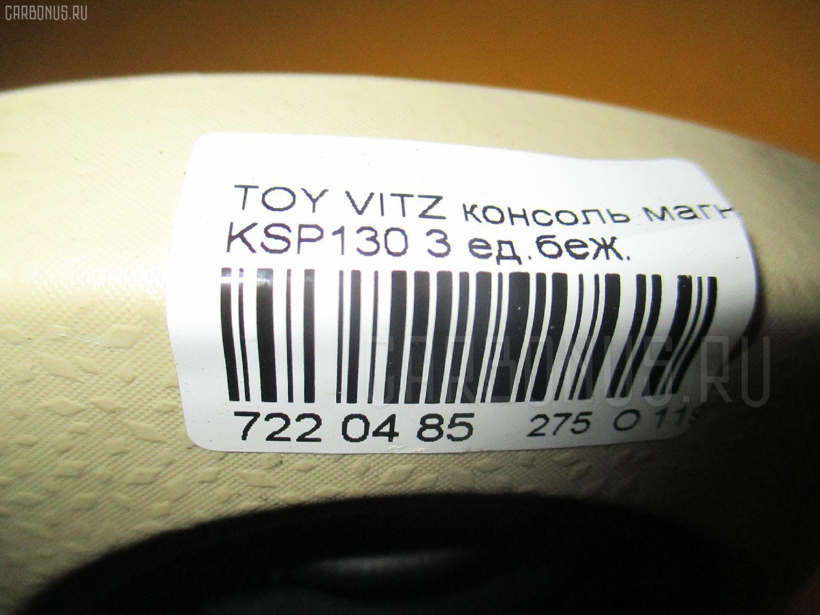 Консоль магнитофона TOYOTA VITZ KSP130 Фото 5