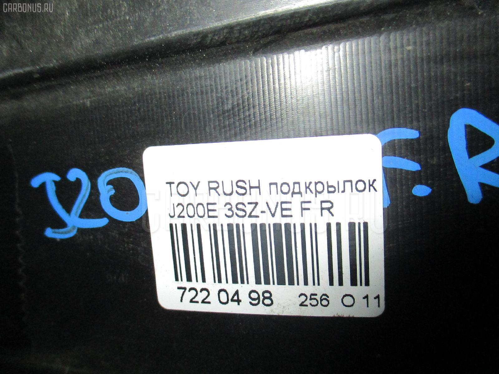 Подкрылок TOYOTA RUSH J210E 3SZ-VE Фото 2