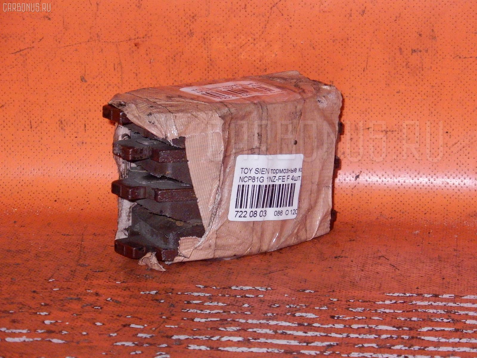 Тормозные колодки TOYOTA SIENTA NCP81G 1NZ-FE. Фото 7
