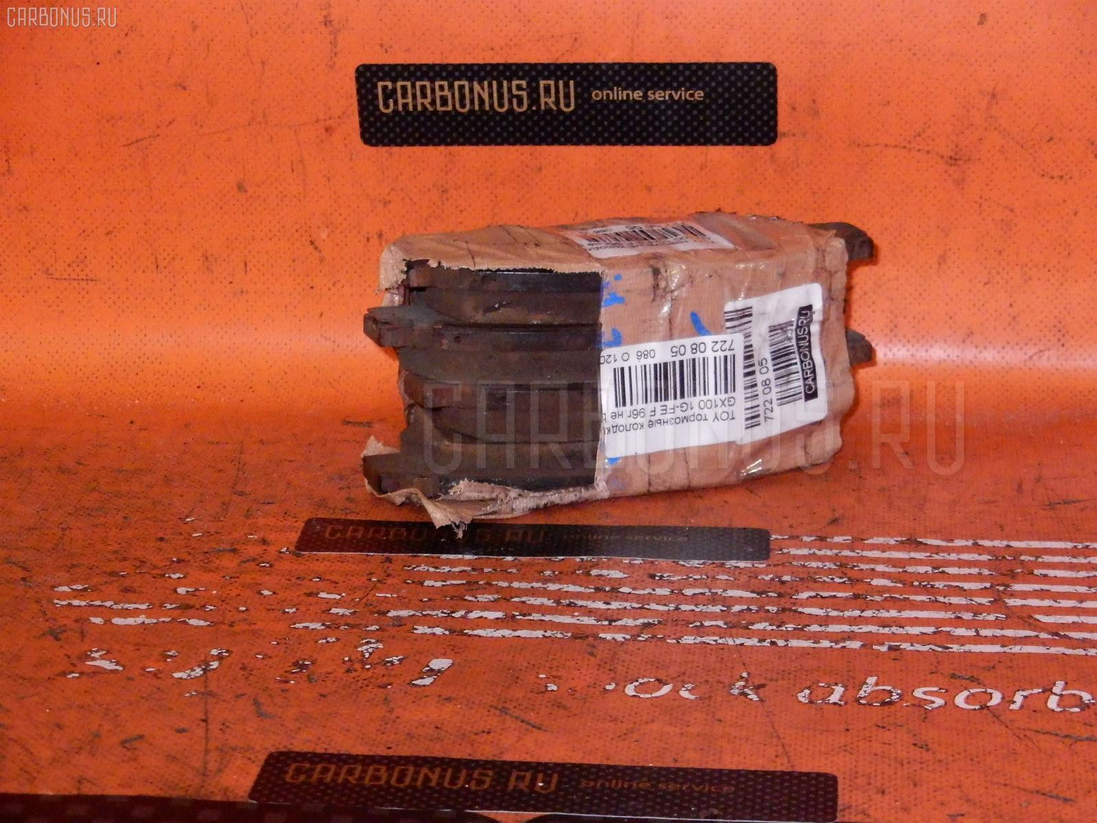 Тормозные колодки TOYOTA GX100 1G-FE. Фото 6