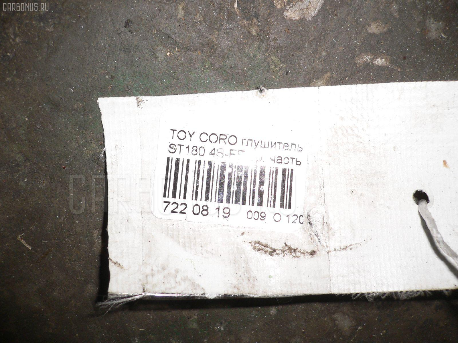 Глушитель TOYOTA CORONA EXIV ST180 4S-FE Фото 3