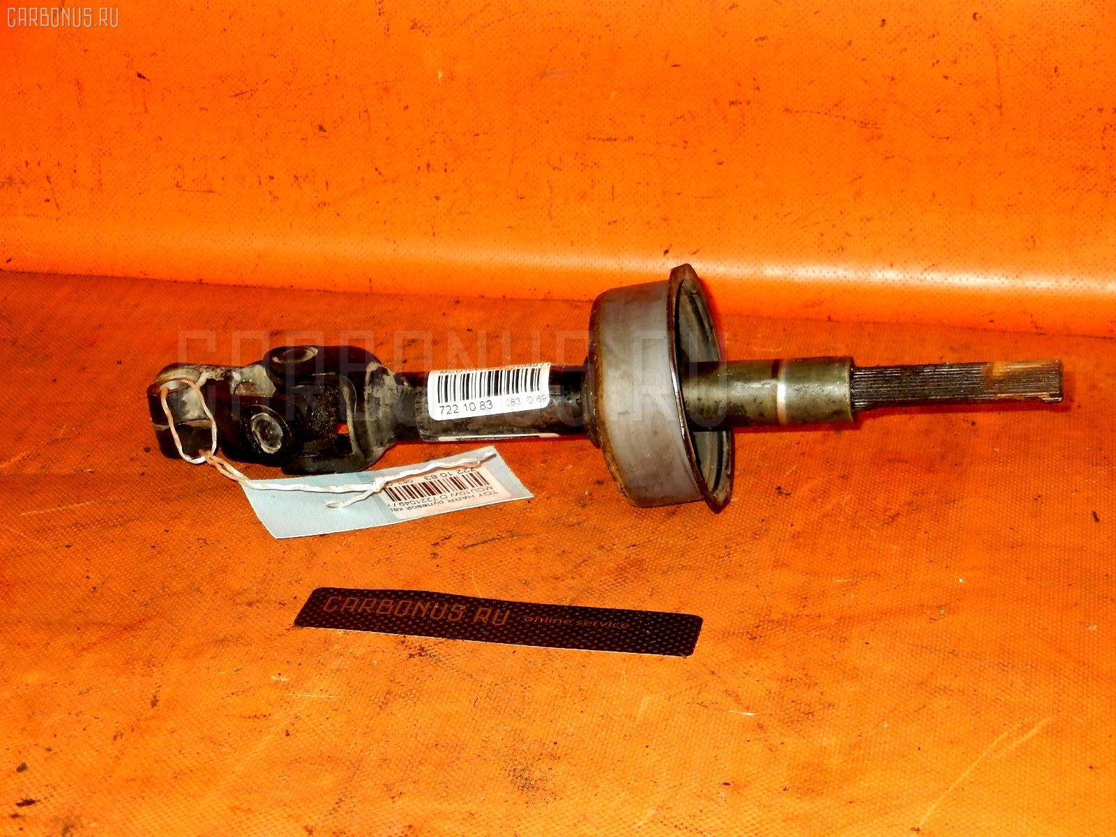 Рулевой карданчик TOYOTA HARRIER MCU10W. Фото 3