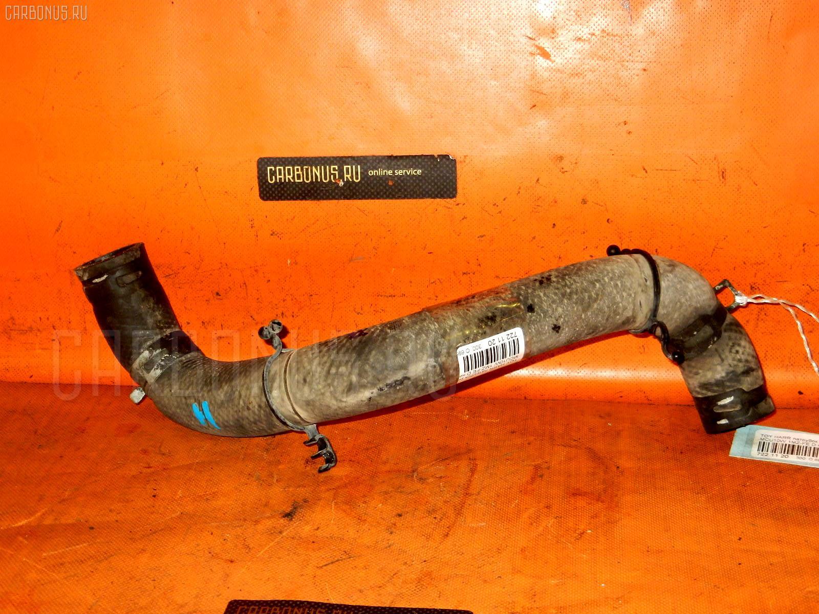 Патрубок радиатора ДВС TOYOTA HARRIER MCU10W 1MZ-FE Фото 1