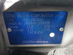 Тяга реактивная Suzuki Jimny JB23W Фото 2