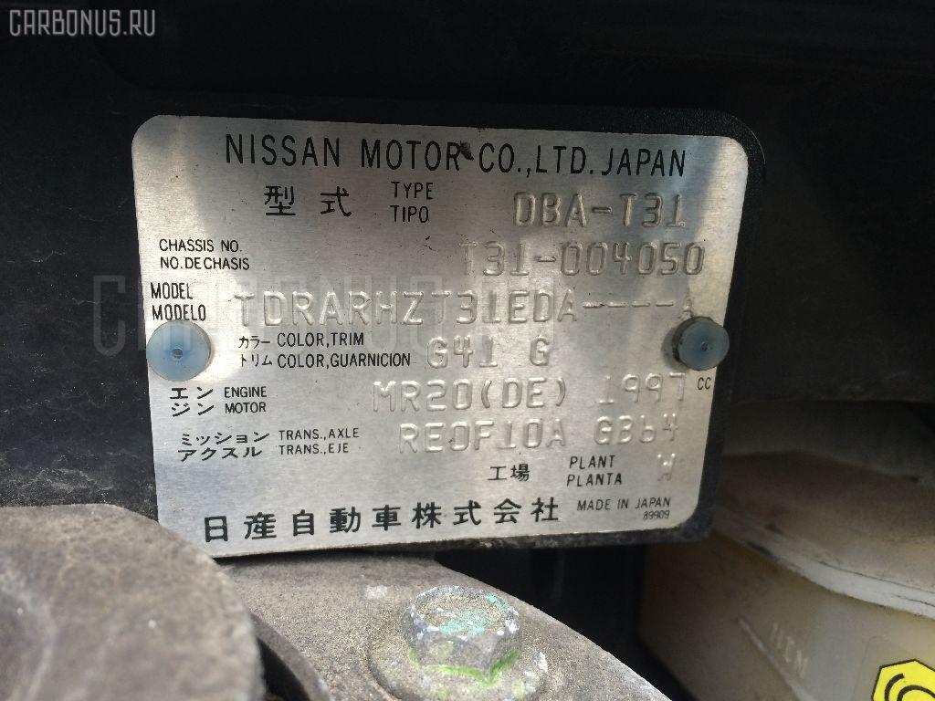 Защита двигателя NISSAN X-TRAIL T31 MR20 Фото 3