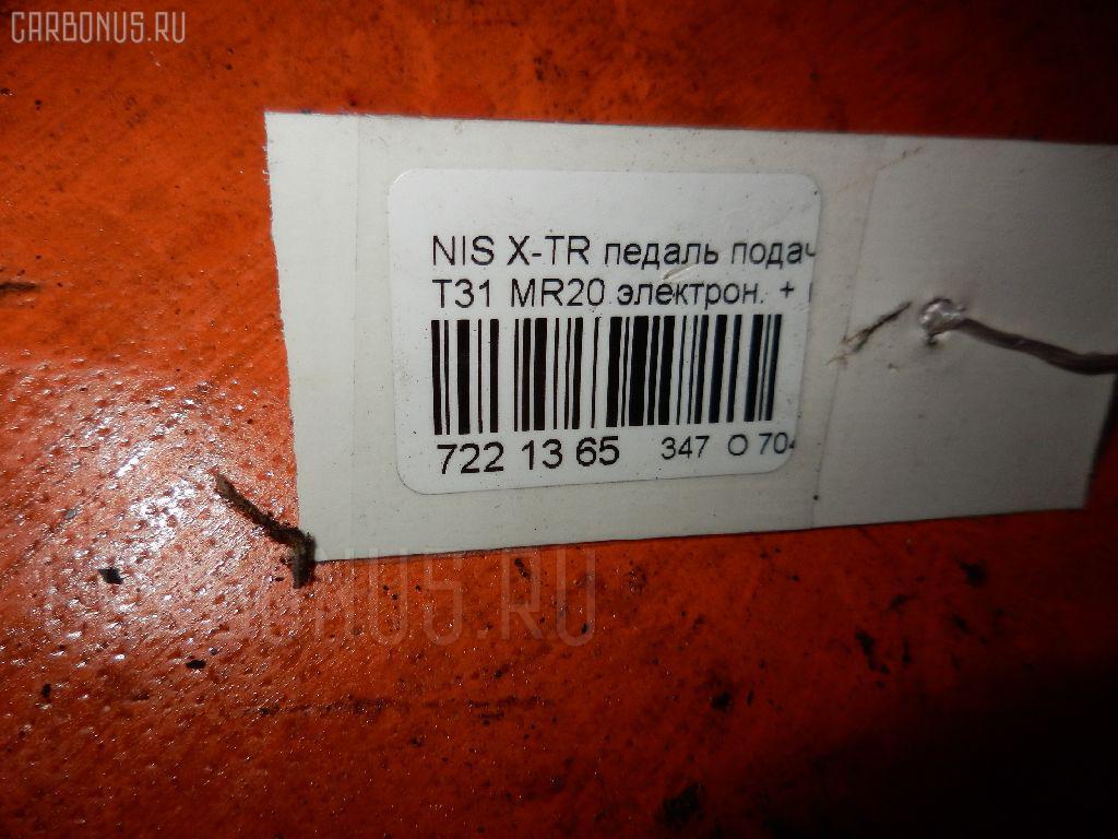 Педаль подачи топлива NISSAN X-TRAIL T31 MR20 Фото 8