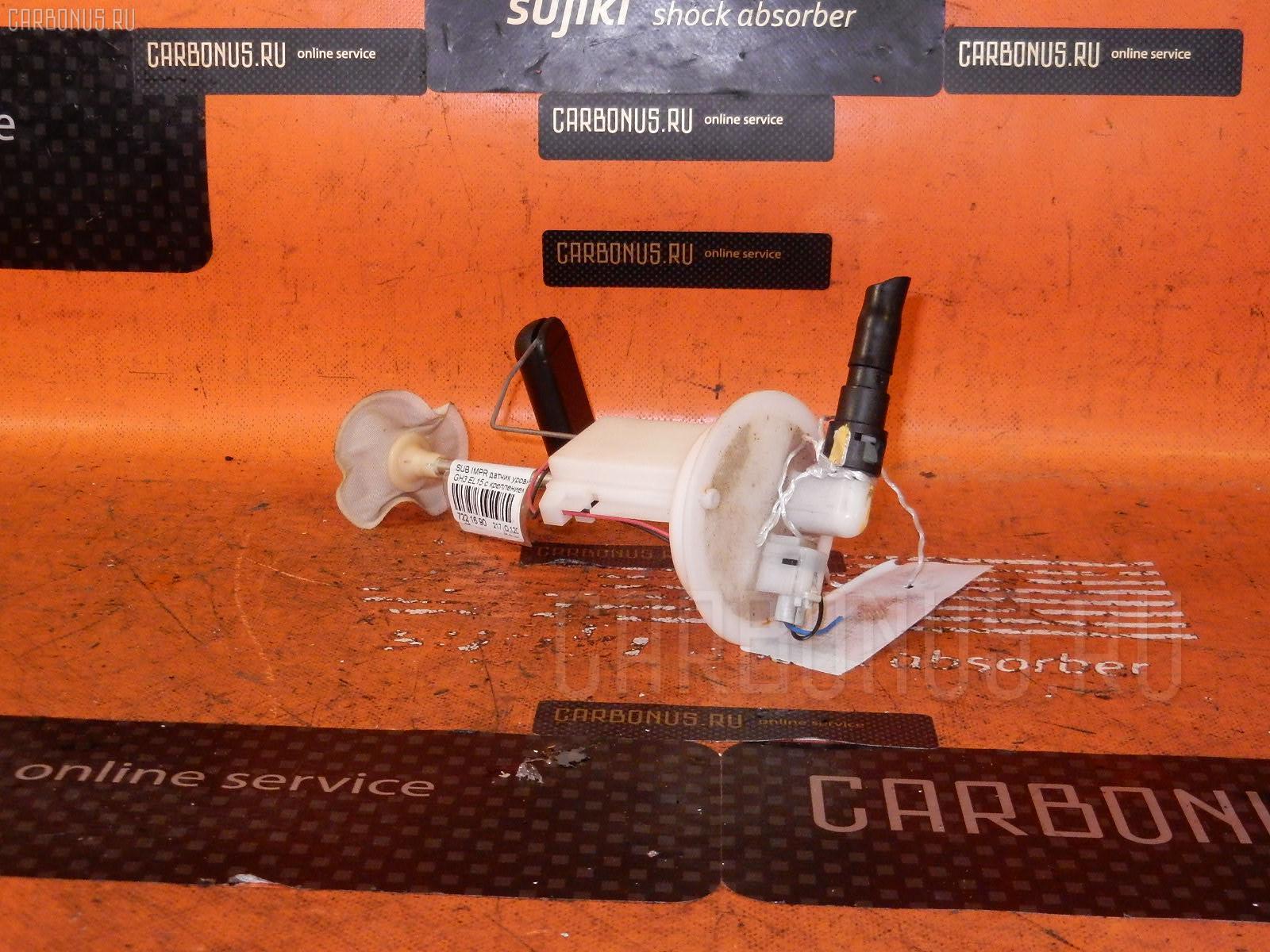 Датчик уровня топлива SUBARU IMPREZA WAGON GH3 EL15 Фото 1