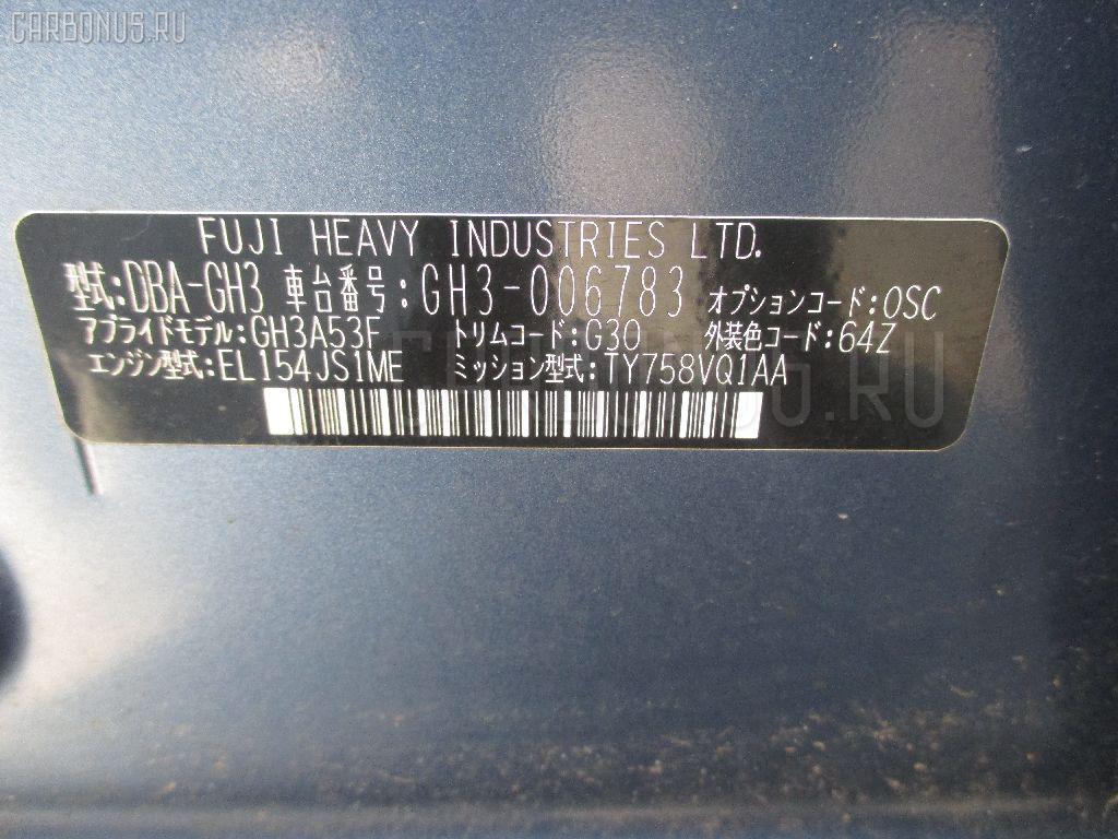 Шторка багажника SUBARU IMPREZA WAGON GH3 Фото 3