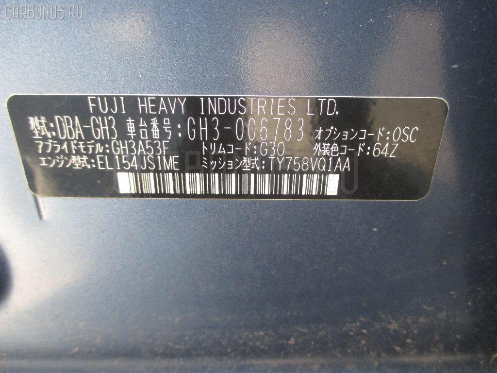 Главный тормозной цилиндр SUBARU IMPREZA WAGON GH3 EL15 Фото 2