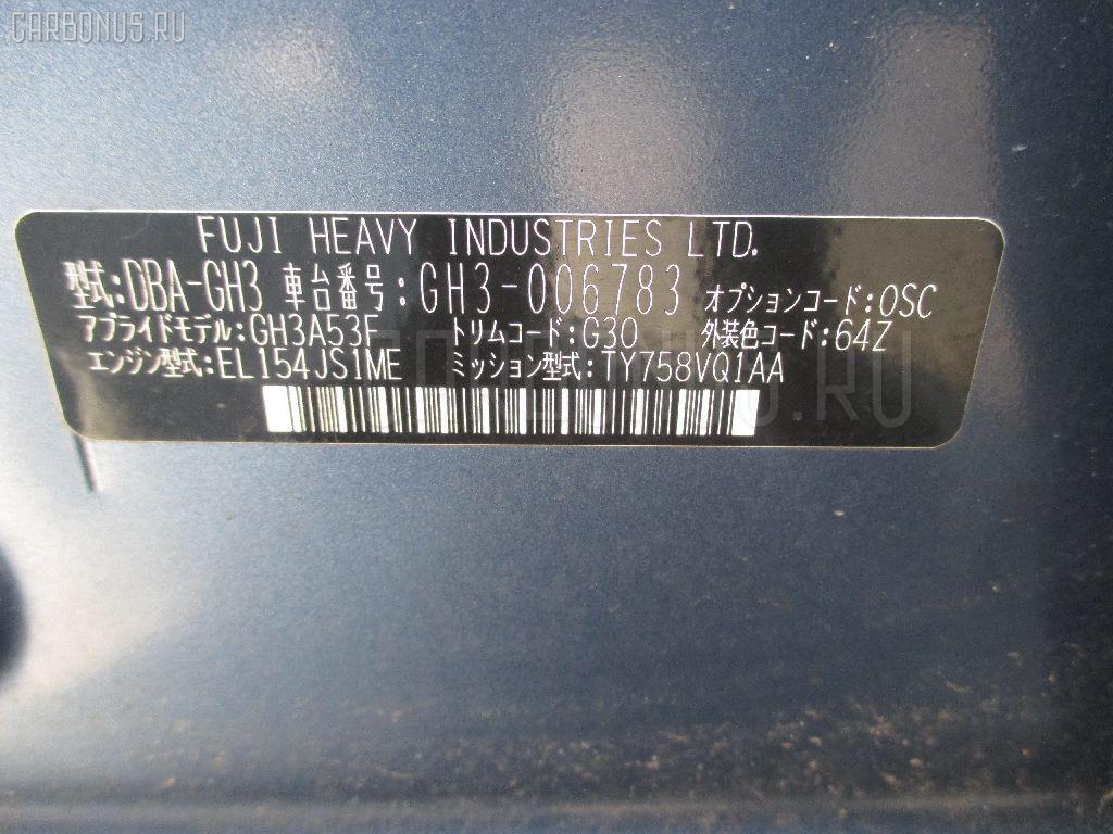 Тормозной диск SUBARU IMPREZA WAGON GH3 EL15 Фото 2