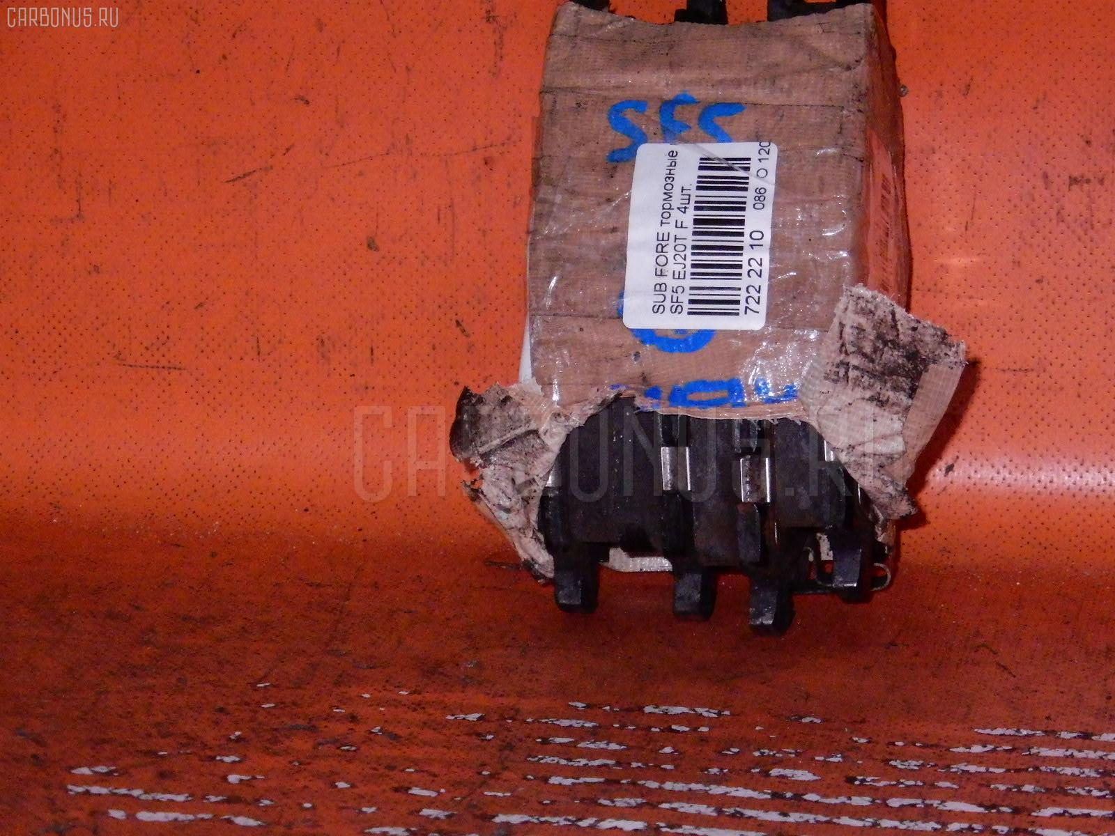 Тормозные колодки SUBARU FORESTER SF5 EJ20T. Фото 11