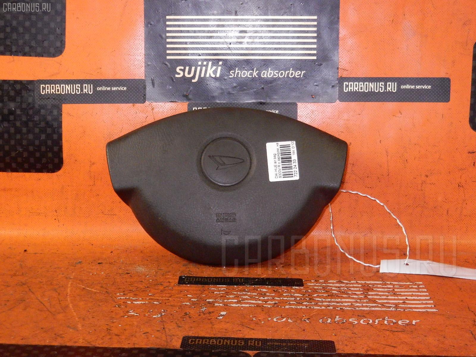 Air bag DAIHATSU HIJET S320V Фото 1