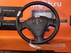 Руль Toyota Auris NZE151H Фото 1